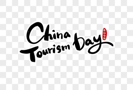 中国旅游日手写英文字体设计图片
