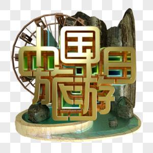 中国旅游日金属字景观木材水车假山蓝色水池图片