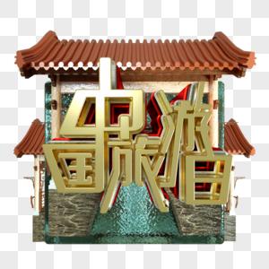 中国旅游日金属字景观中式建筑桥回廊琉璃图片