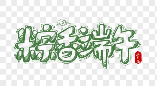 创意手绘粽香端午字体设计图片