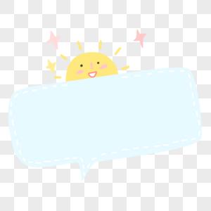 卡通太阳图案边框图片