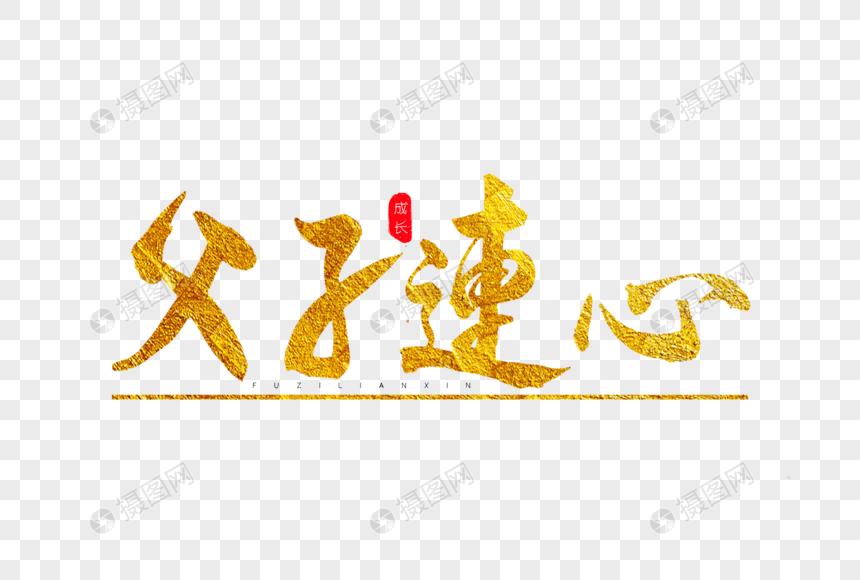 父子连心金色书法艺术字图片