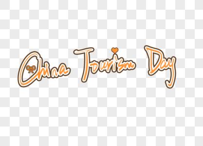 China tourism day图片