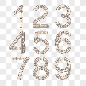 矢量回形纹数字图片