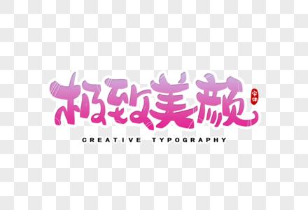 极致美颜字体设计图片