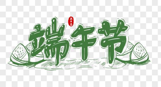 创意端午节绿色字体设计图片