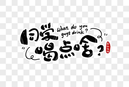 同学喝点啥字体设计图片