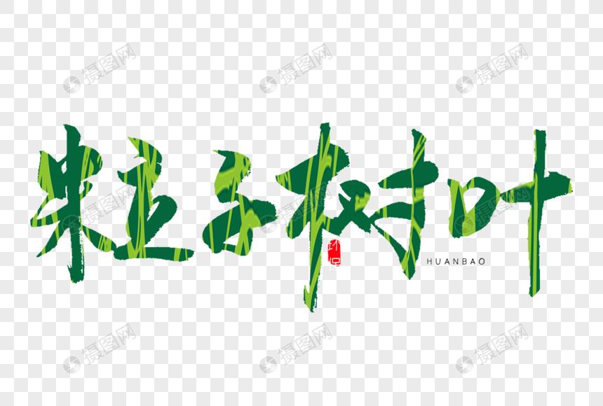 粒子树叶绿色书法艺术字图片