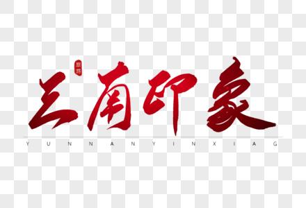 云南印象红色书法艺术字图片