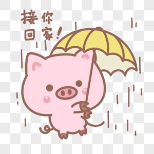 小猪接你回家表情包图片