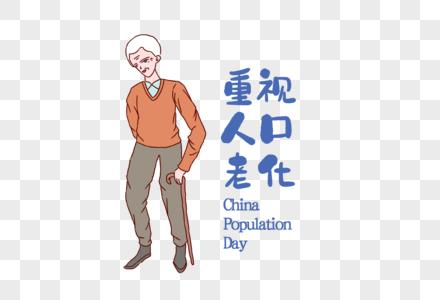 中国人口日重视人口老化图片