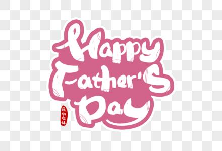 父亲节快乐手写英文字体设计图片