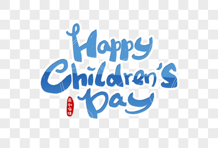 儿童节快乐手写英文字体设计图片