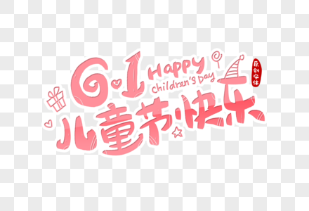 61儿童节快乐字体设计图片