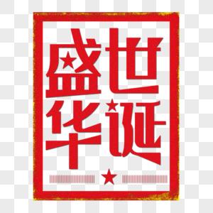 盛世华诞十一国庆节红色艺术字图片