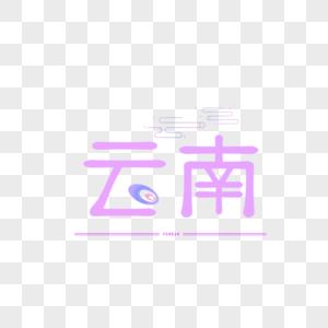 原创字体设计艺术字体云南图片