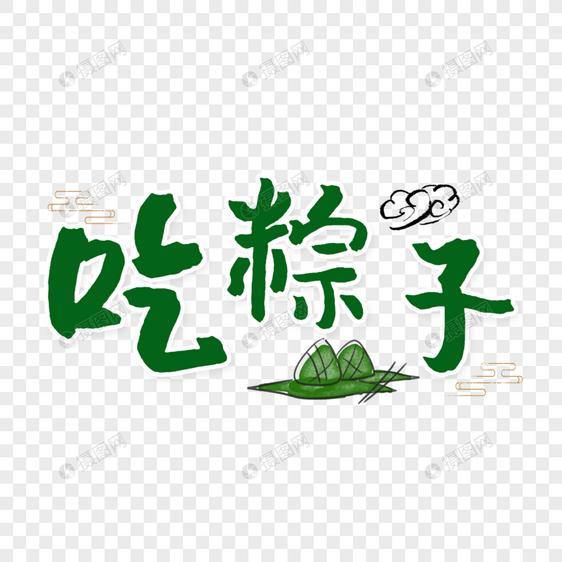 吃粽子端午节字体图片