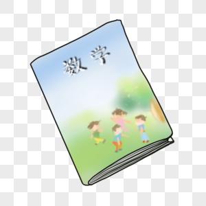 手绘数学课本图片