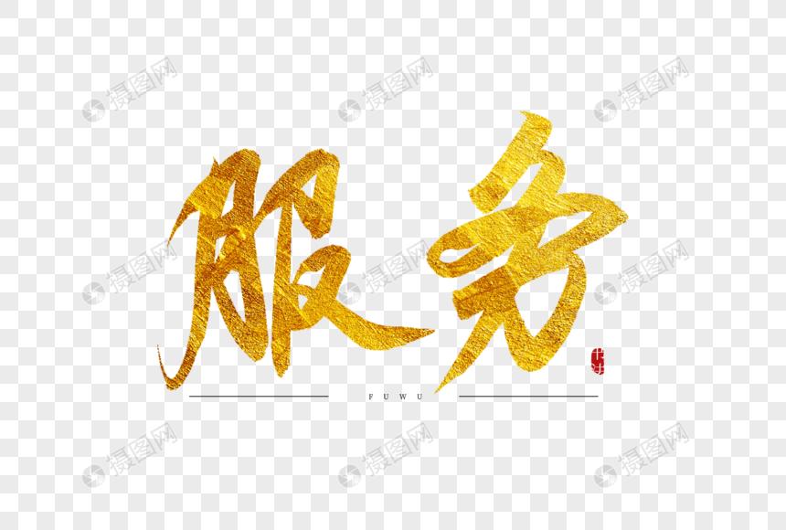 服务金色书法艺术字图片