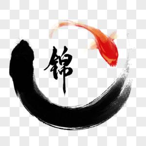 水墨锦鲤图片