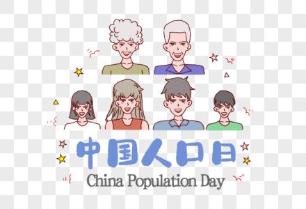 中国人口日china population day图片