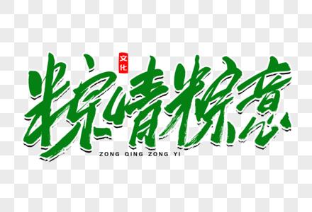 粽情粽意书法艺术字图片