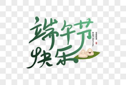 手写端午节快乐字体图片