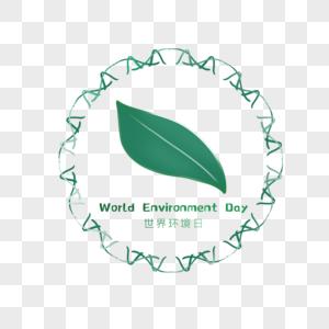 世界环境日图标图片
