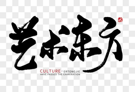 艺术东方毛笔字图片