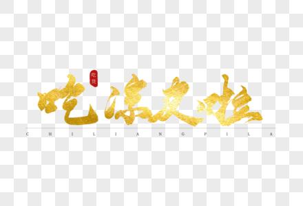 吃凉皮啦金色书法艺术字图片