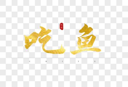 吃鱼金色书法艺术字图片