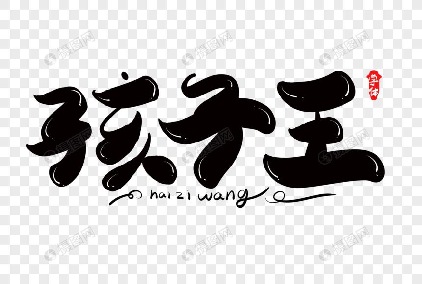 孩子王创意字体设计图片