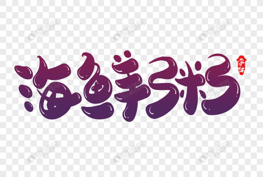 海鲜粥创意字体设计图片