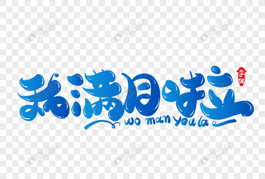 我满月啦创意字体设计图片