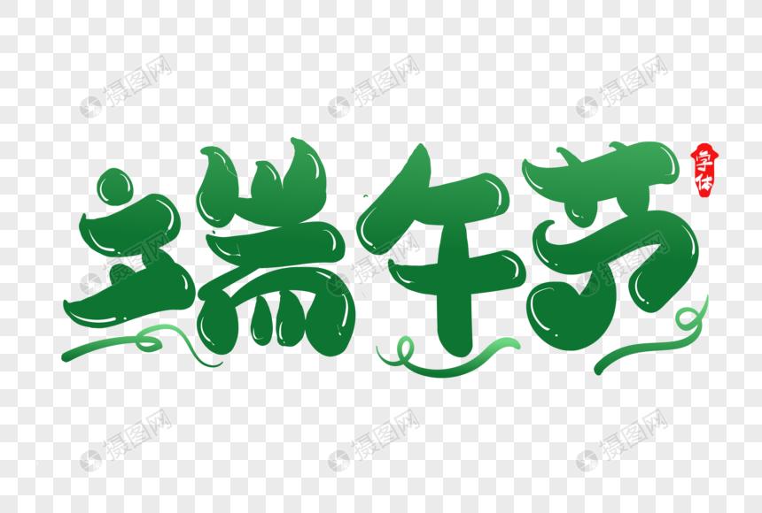 端午节绿色字体设计图片