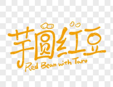 奶茶饮品芋圆红豆艺术字设计图片