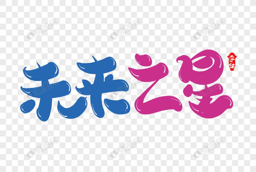 未来之星创意字体设计图片