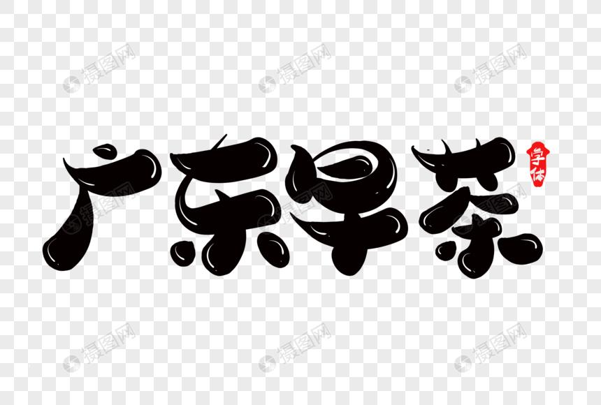 广东早茶创意字体设计图片