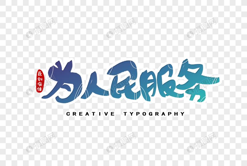 为人民服务字体设计图片