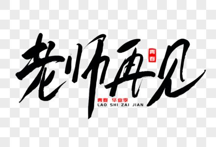 老师再见书法艺术字郑州源升金锣湾设计图图片