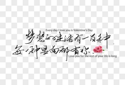 梦想的生活有一百种每一种里面都有你手写字体图片