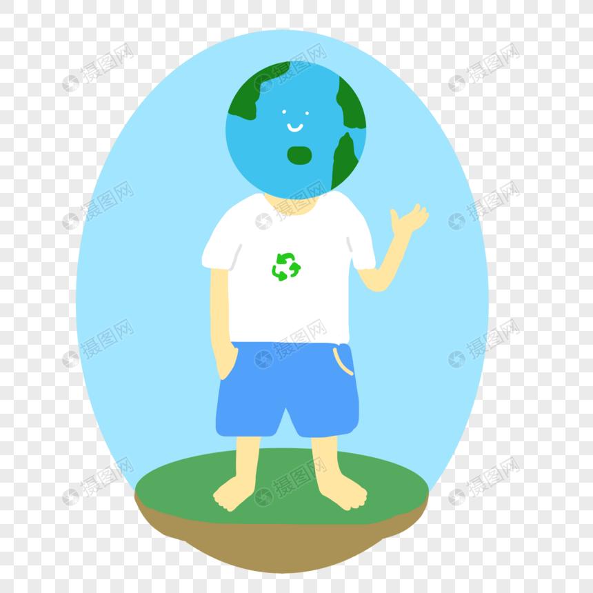 素材君地球元素png人学_设计素材免费下载年轻格式室内设计图片