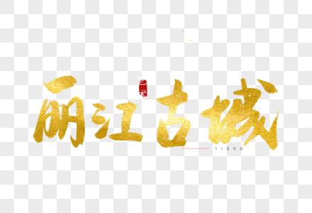 丽江古城金色书法艺术字图片