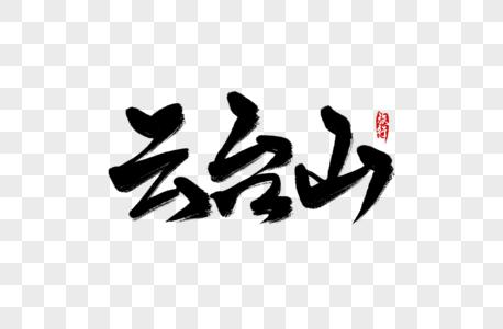 云台山手写字图片
