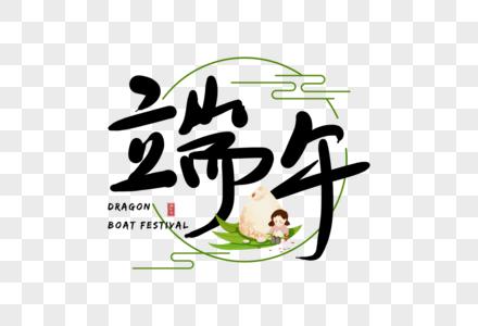 手写中国风端午字体图片