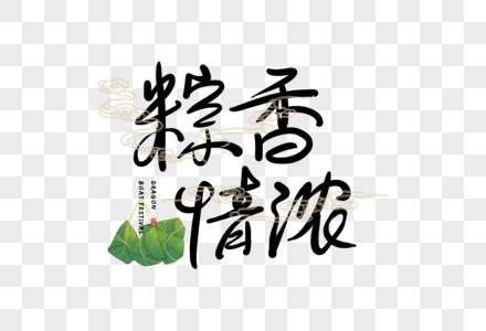 手写粽香情浓字体图片