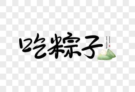 手写吃粽子字体图片