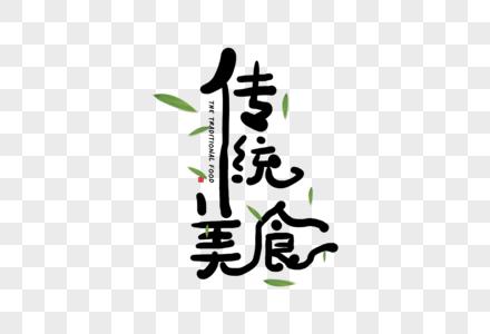 手写传统美食字体图片
