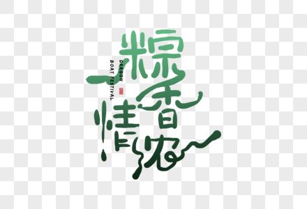 手写粽香情浓创意字体图片