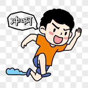 男生冲刺奔跑表情包图片